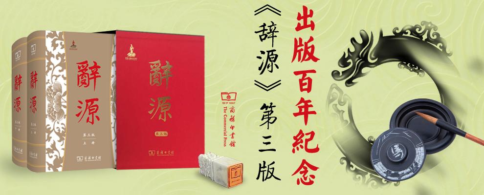 《辞源》第三版出版百年纪念