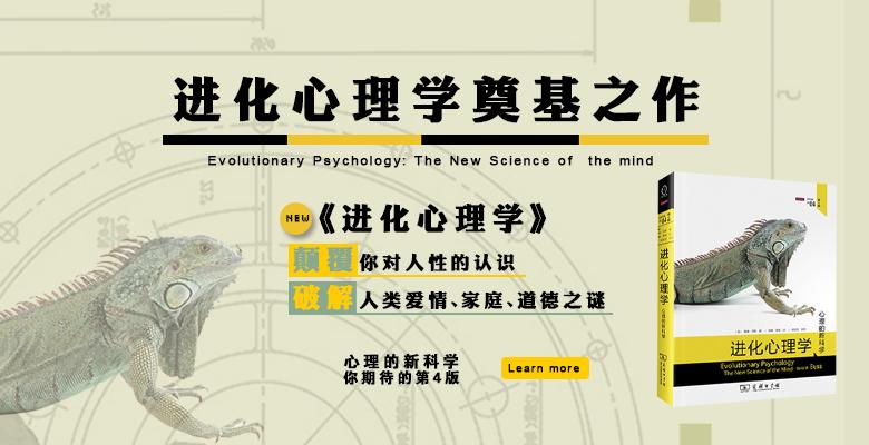 进化心理学奠基之作