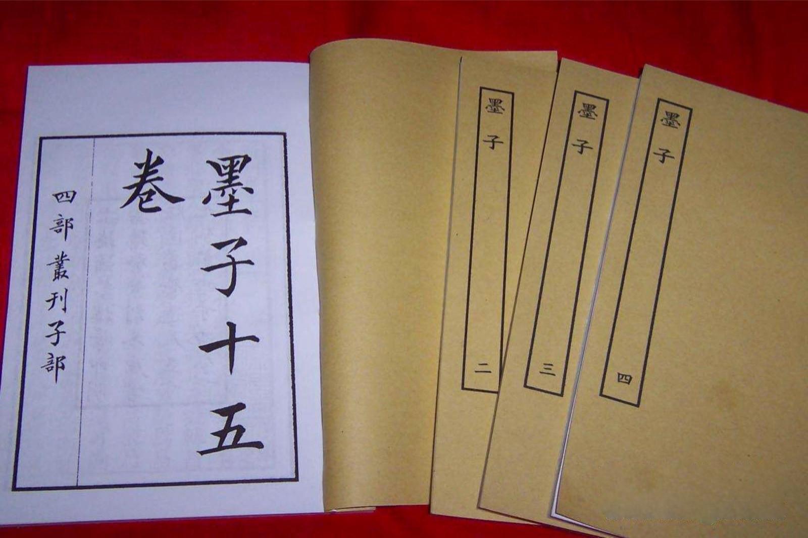 古书重现--墨子十五卷系列丛书