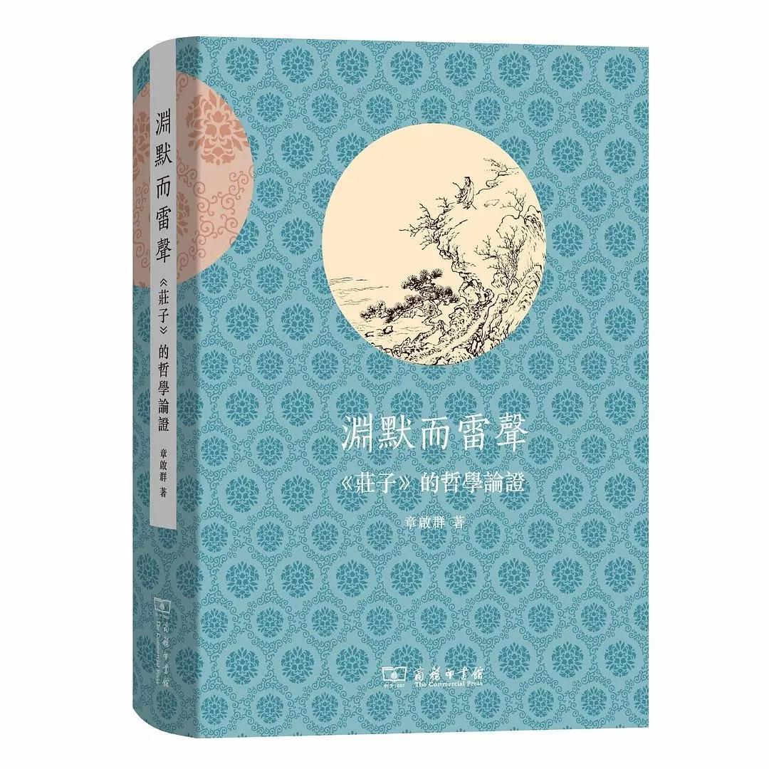 """《渊默而雷声》:试解中国哲学史研究""""范式之困"""""""