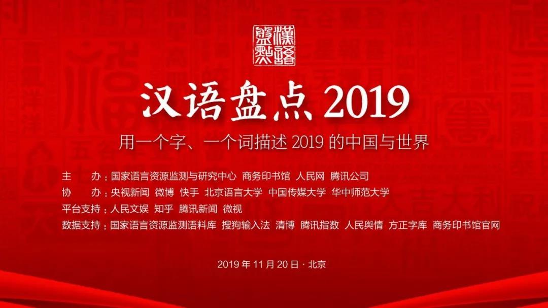 """汉语盘点2019,等你来""""盘""""!"""