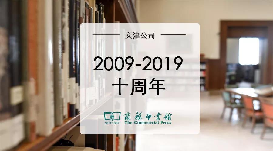 商务印书馆文津公司十周年丨好书推荐