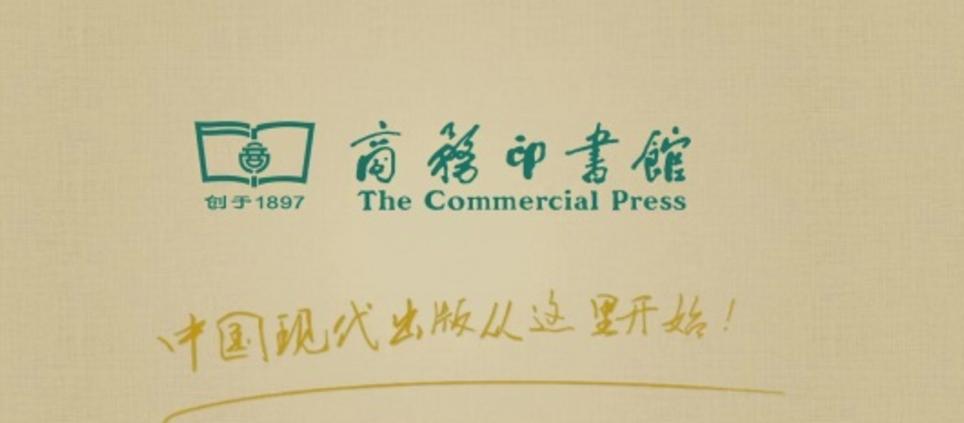 商务印书馆图片.png