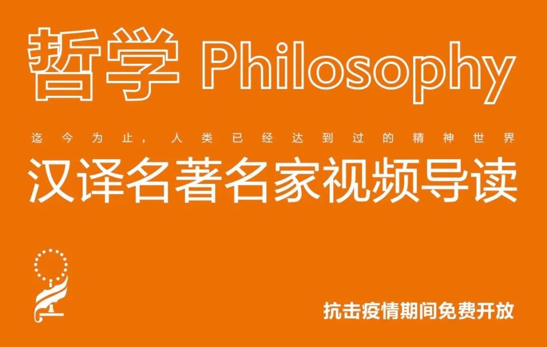 如何学习哲学 | 汉译名著名家导读