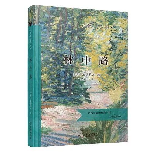 《林中路》(精装大众版)| 海德格尔:艺术之谜